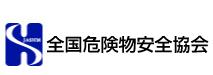 【(財)全国危険物安全協会】