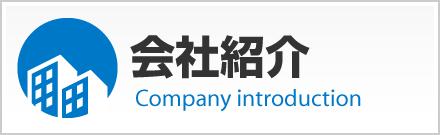 会社紹介ページへ【株式会社エフ・ピーアイ】