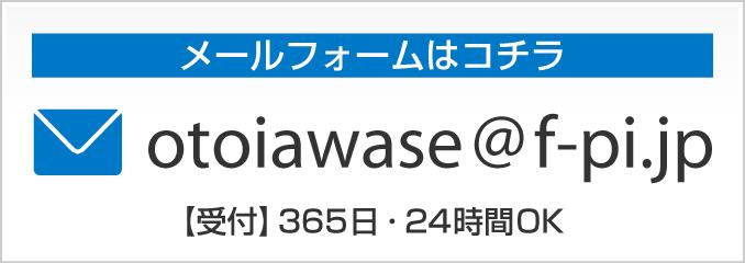 新潟市の消防設備点検会社|株式会社エフ・ピーアイへの問い合わせメールフォーム