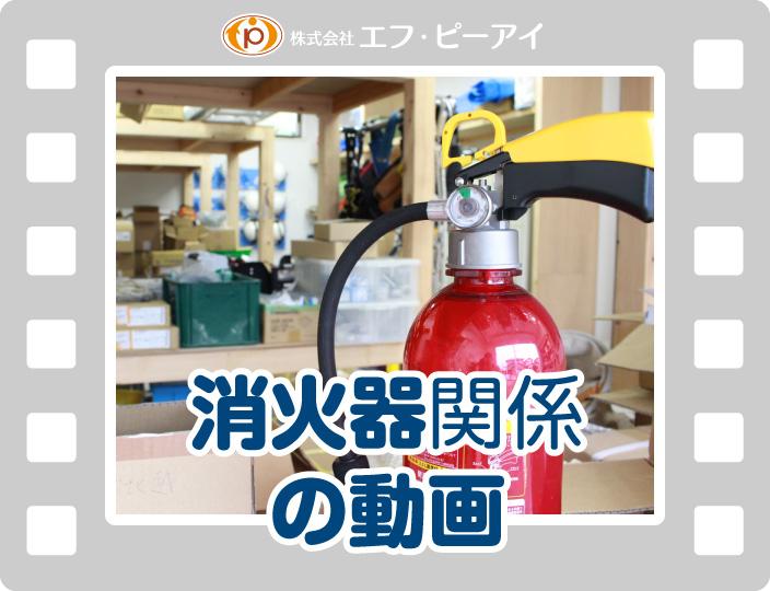 消火器の動画【新潟】株式会社エフ・ピーアイ