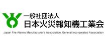 【(社)日本火災報知機工業会】