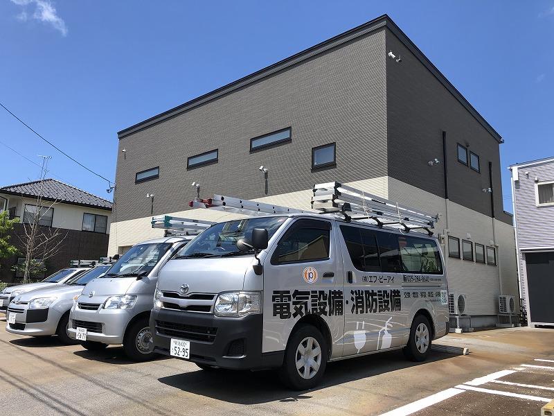 新潟市の消防設備点検会社(株)エフ・ピーアイの社屋