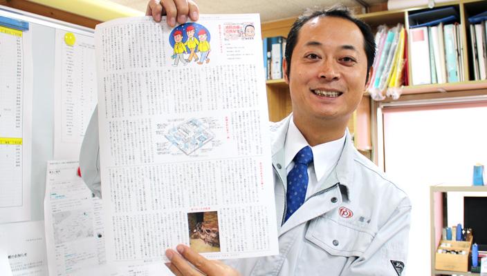 新潟市の消防設備点検会社(株)エフ・ピーアイが毎月発行している防災新聞