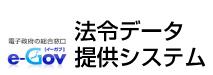 【法令データ提供システム】