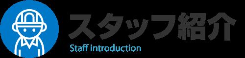 スタッフ紹介|新潟市の消防設備点検会社(株)エフ・ピーアイ