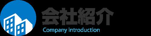 会社紹介|新潟市の消防設備点検業者