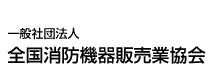 【全国消防機器販売業協会】
