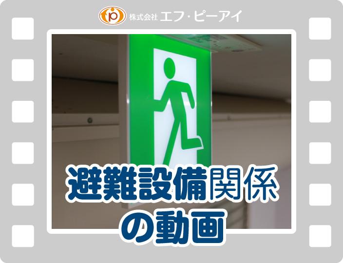 避難設備の動画【新潟】株式会社エフ・ピーアイ