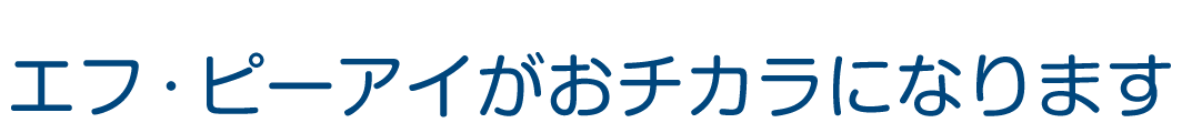 新潟の消防設備点検業者 株式会社エフ・ピーアイにお任せください。