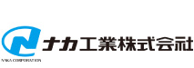 【ナカ工業 株式会社】