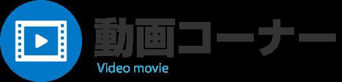 動画コーナー|新潟市の消防設備点検会社(株)エフ・ピーアイ
