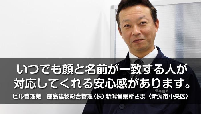 消防設備点検お客様インタビュー|新潟市中央区のビル管理業「鹿島建物総合管理 株式会社」さま