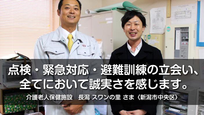 消防設備点検お客様インタビュー|新潟市中央区の介護老人保健施設「長潟 スワンの里」さま