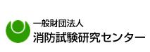 【(財)消防試験研究センター】