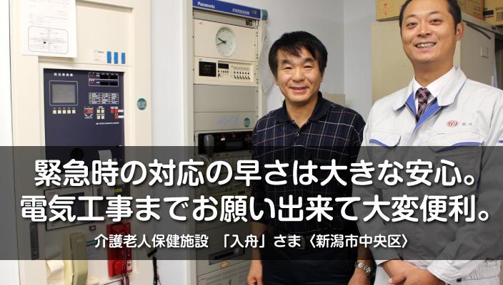 消防設備点検のお客様インタビュー|新潟市中央区の介護老人保健施設「入舟」さま