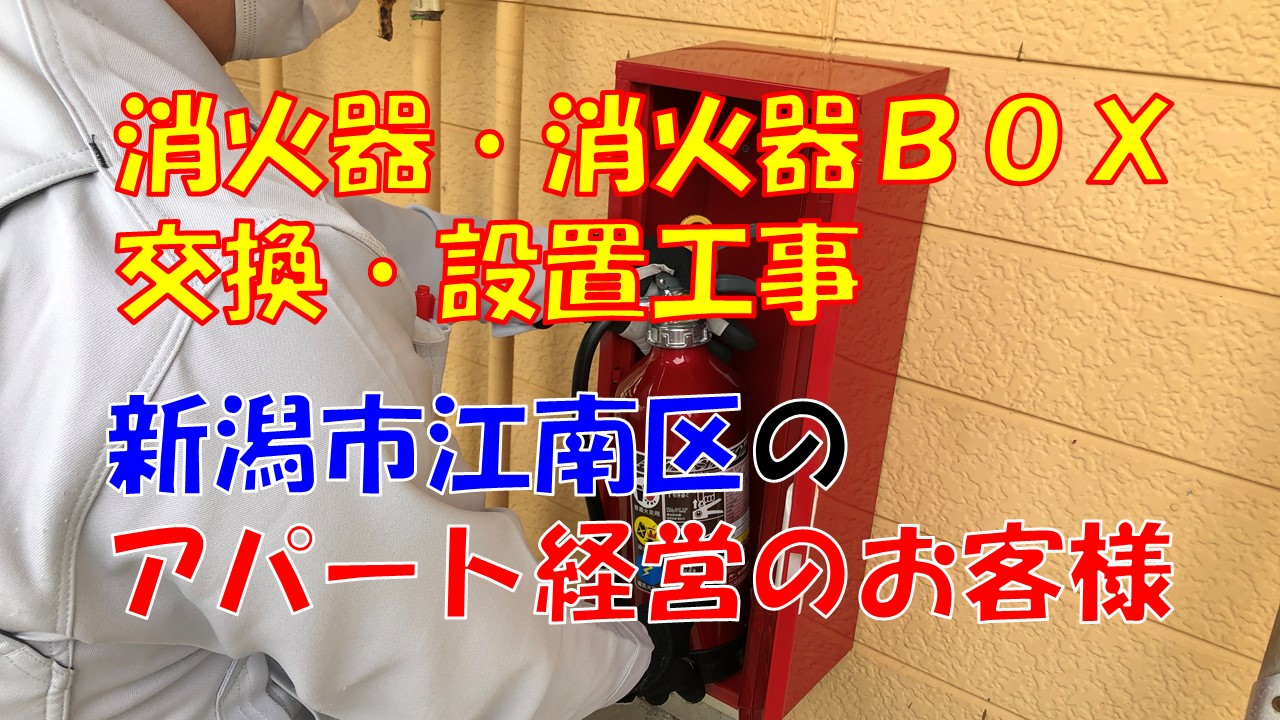 消火器入替・BOX設置(新潟市江南区|アパート)
