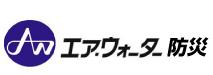 【エアウォーター防災 株式会社】