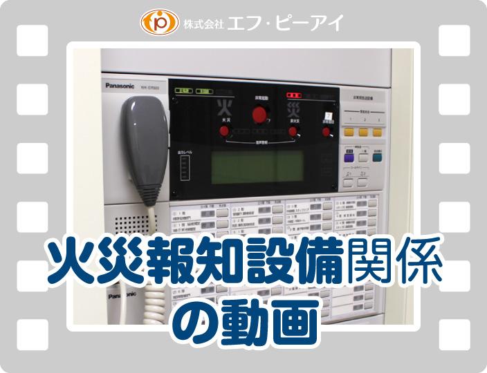 火災報知設備の動画【新潟】株式会社エフ・ピーアイ
