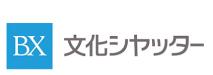 【文化シャッター 株式会社】