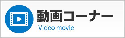 当社の動画ページへ【株式会社エフ・ピーアイ】