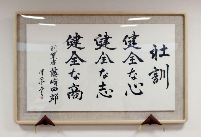 株式会社エフ・ピーアイの経営理念の書・額縁