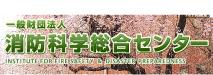 【(財)消防科学総合センター】