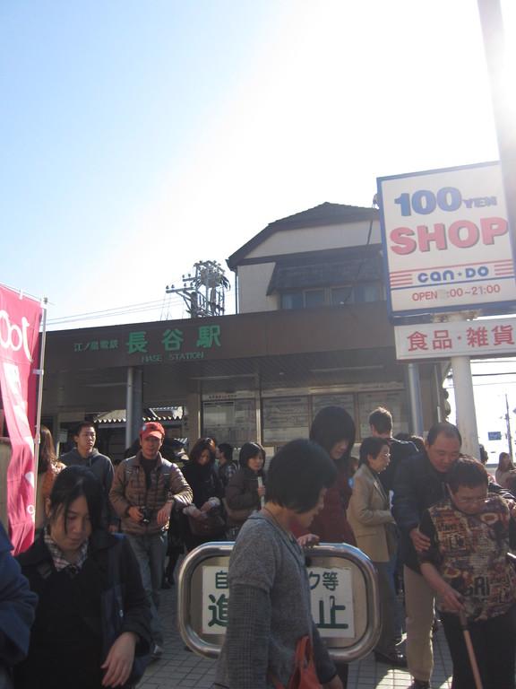 江ノ電で「長谷駅」へ。観光客でいっぱい