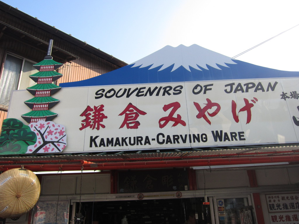 鎌倉なのに看板に五重塔と富士山が…。まあ、いいか