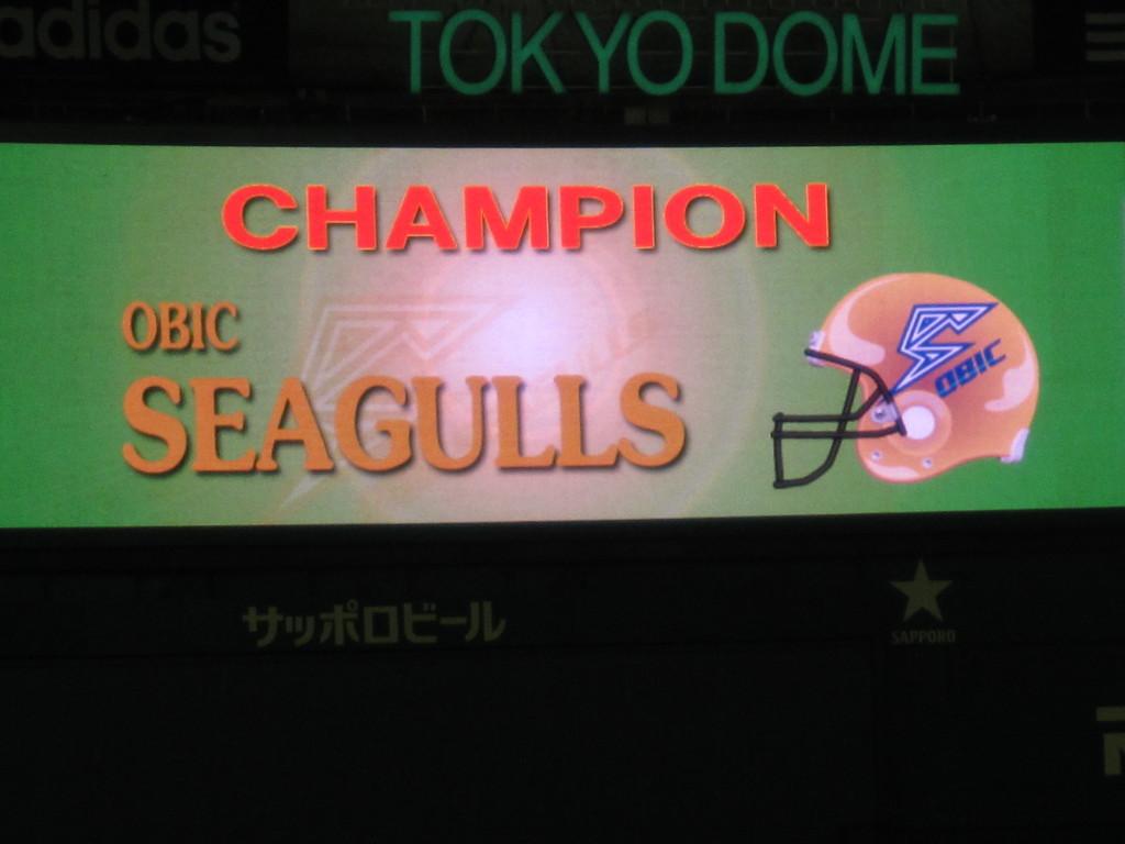 後半の追い上げでシーガルズが優勝。日本一に!