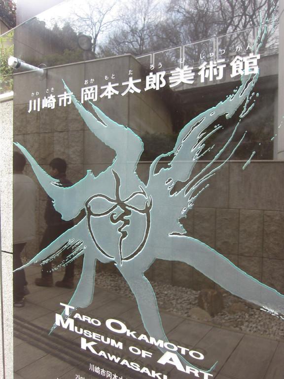 岡本太郎美術館に到着。
