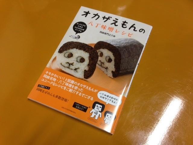 八丁味噌レシピ