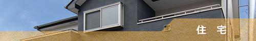 施工例-戸建・マンション