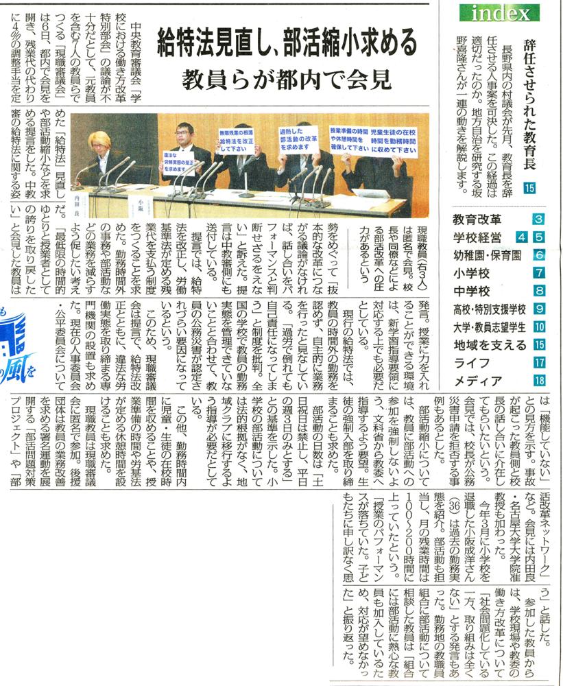 2017.11.5 日本教育新聞