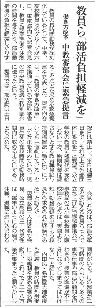 2017.11.5 中日新聞朝刊