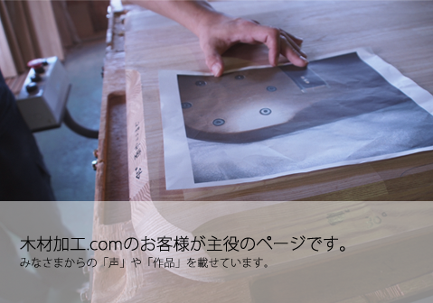 木材加工.com