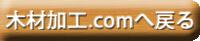 木材加工.comで木材を購入する 木材加工.comに戻る