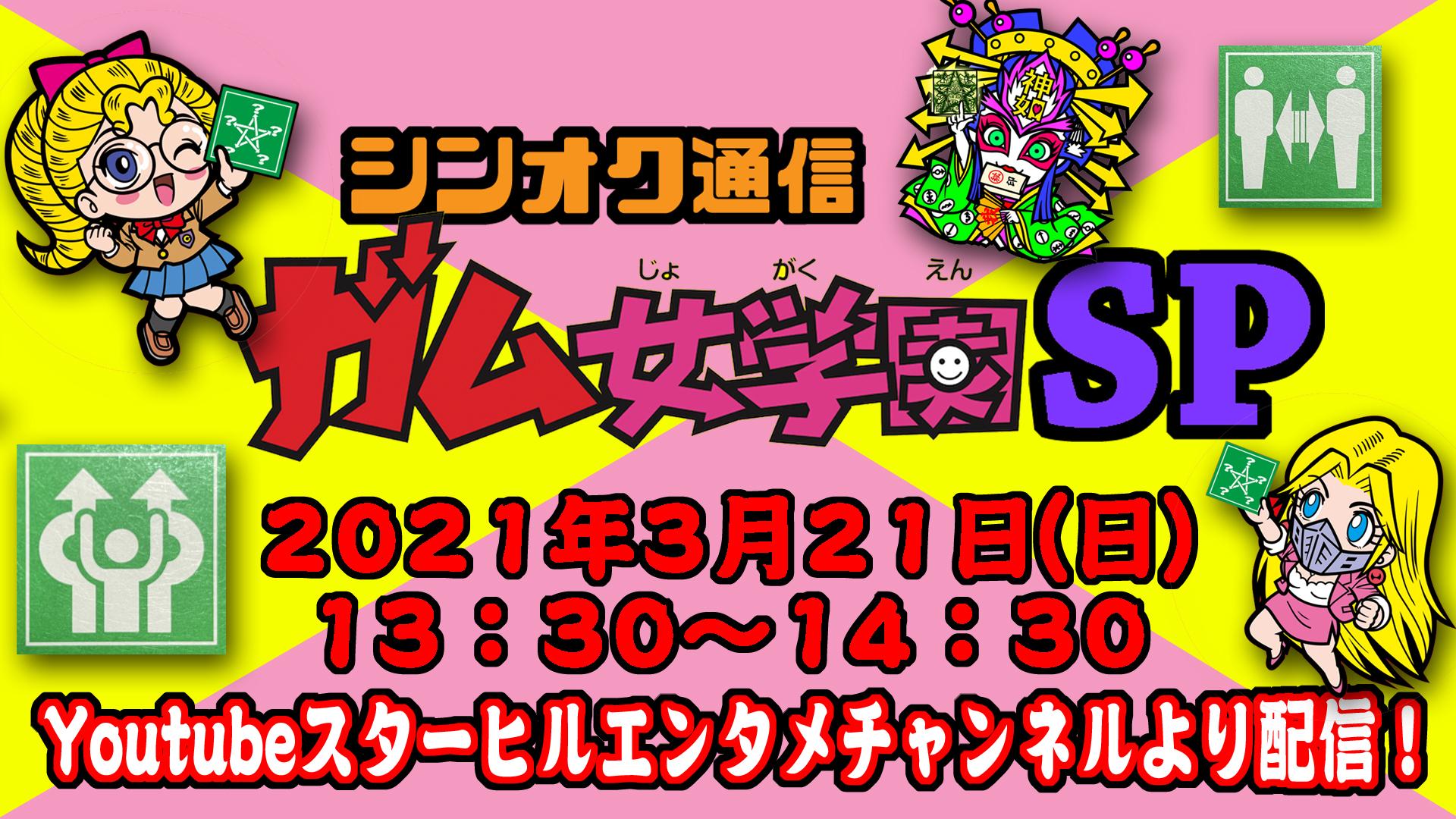シンオク通信は、3/21(日)13:30よりツイッター生放送