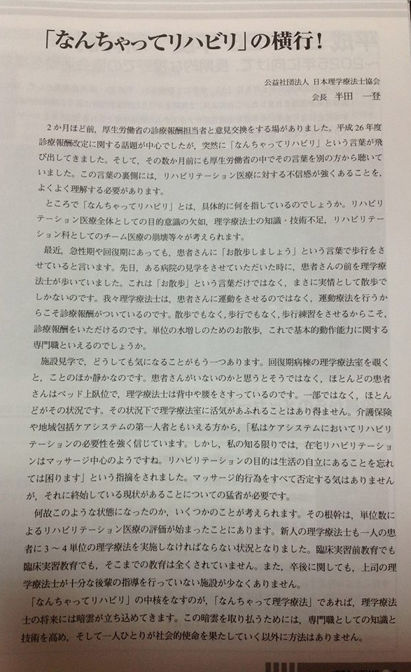 JPTA NEWS/No.284より