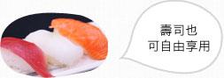 壽司也可自由享用