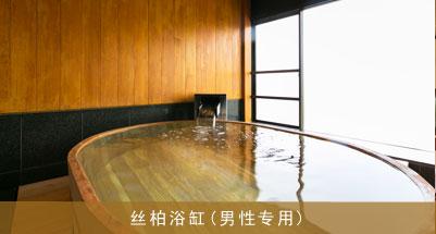 丝柏浴缸(男性专用)
