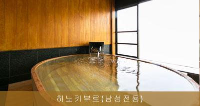 히노키부로(남성전용)