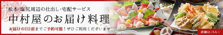 松本・塩尻周辺の仕出し・宅配サービス 中村屋のお届け料理