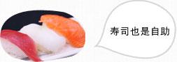 寿司也是自助