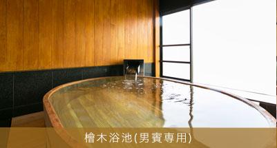 檜木浴池(男賓専用)