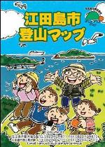 江田島登山マップ
