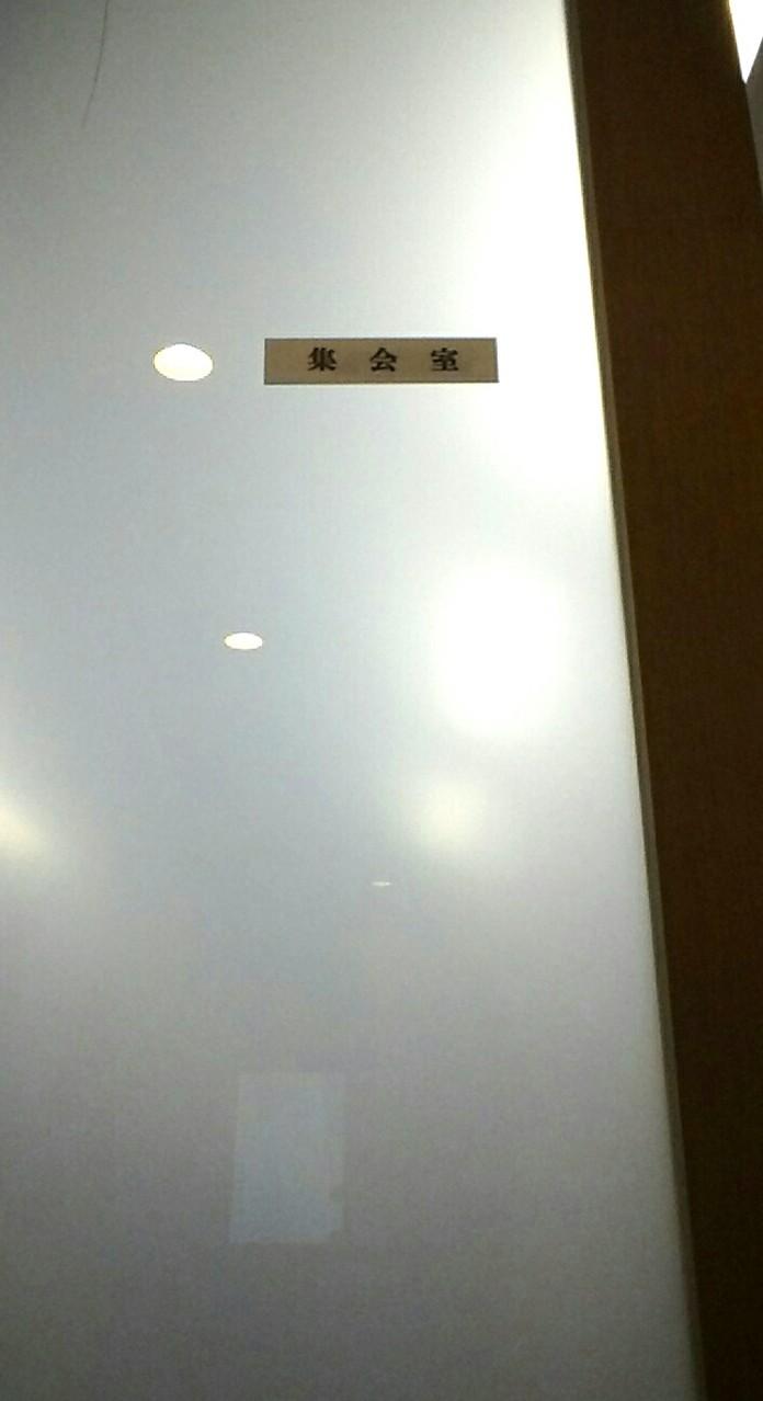 1階の奥には、集会室がございます。