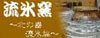常呂町の流氷窯
