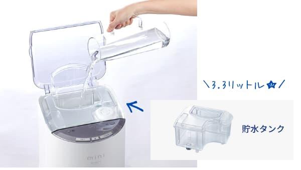 エブリィフレシャスミニ タンク 水容量