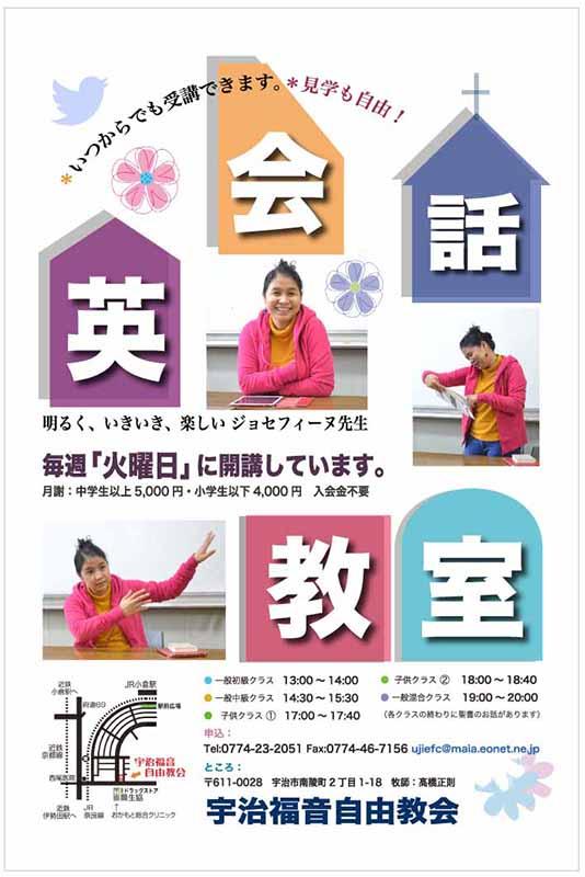 英会話 英語 教室 子ども 小学生 大人 教会 宇治 南陵町  京都
