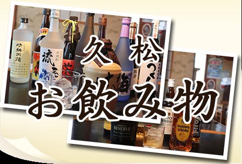 お飲み物へのリンク画像